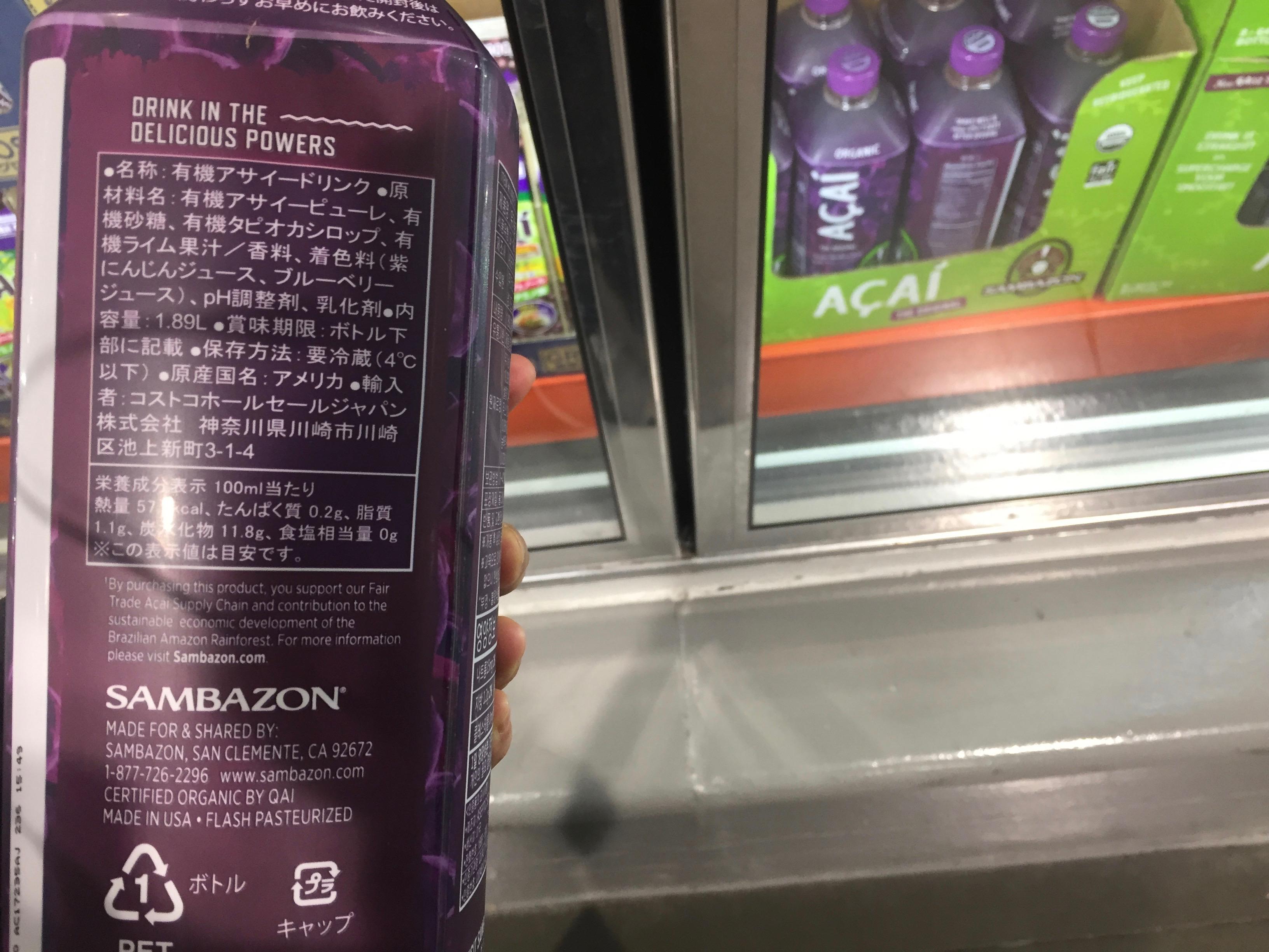 コストコアサイージュース栄養成分表示
