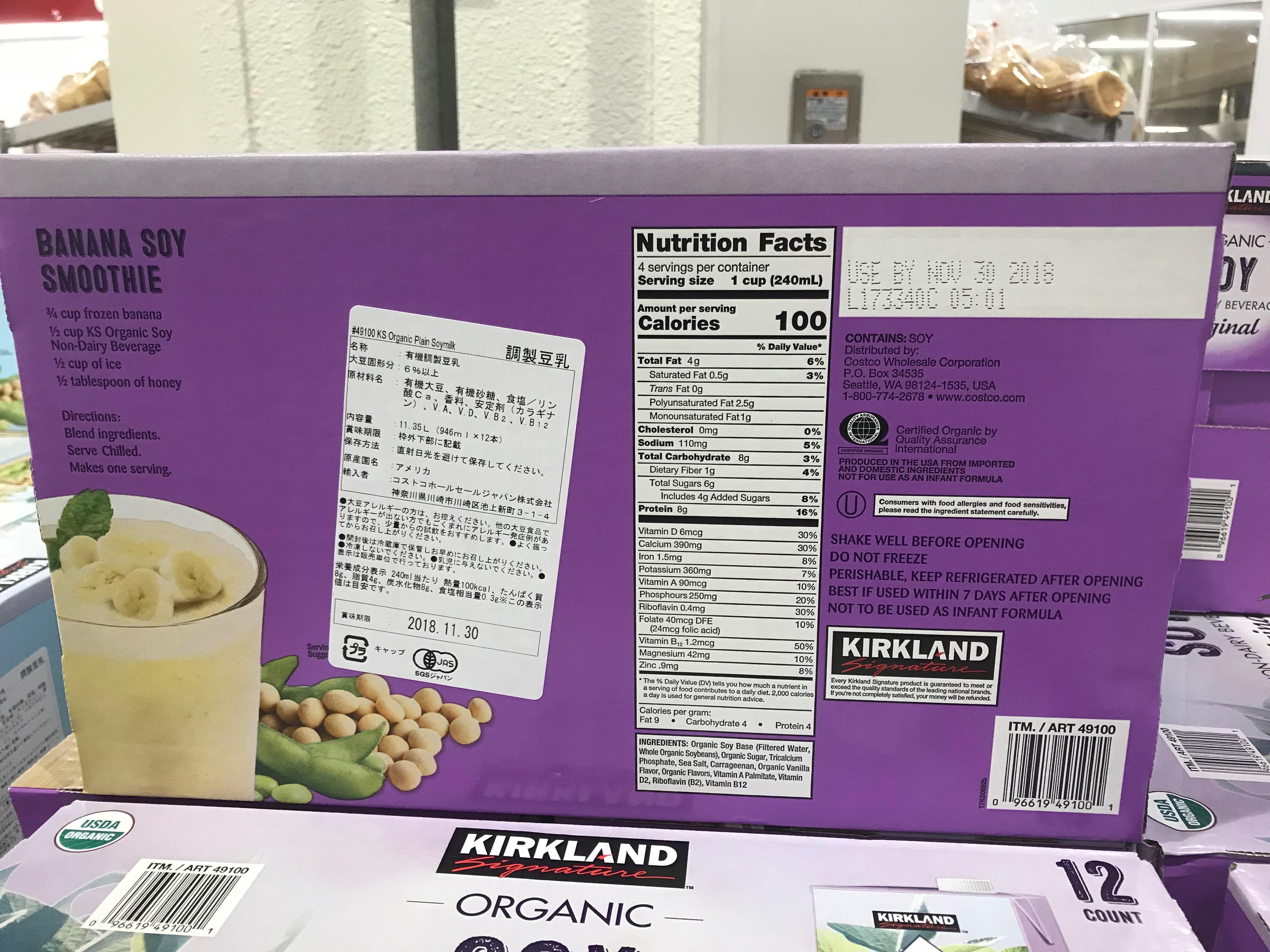 コストコ オーガニック豆乳 栄養