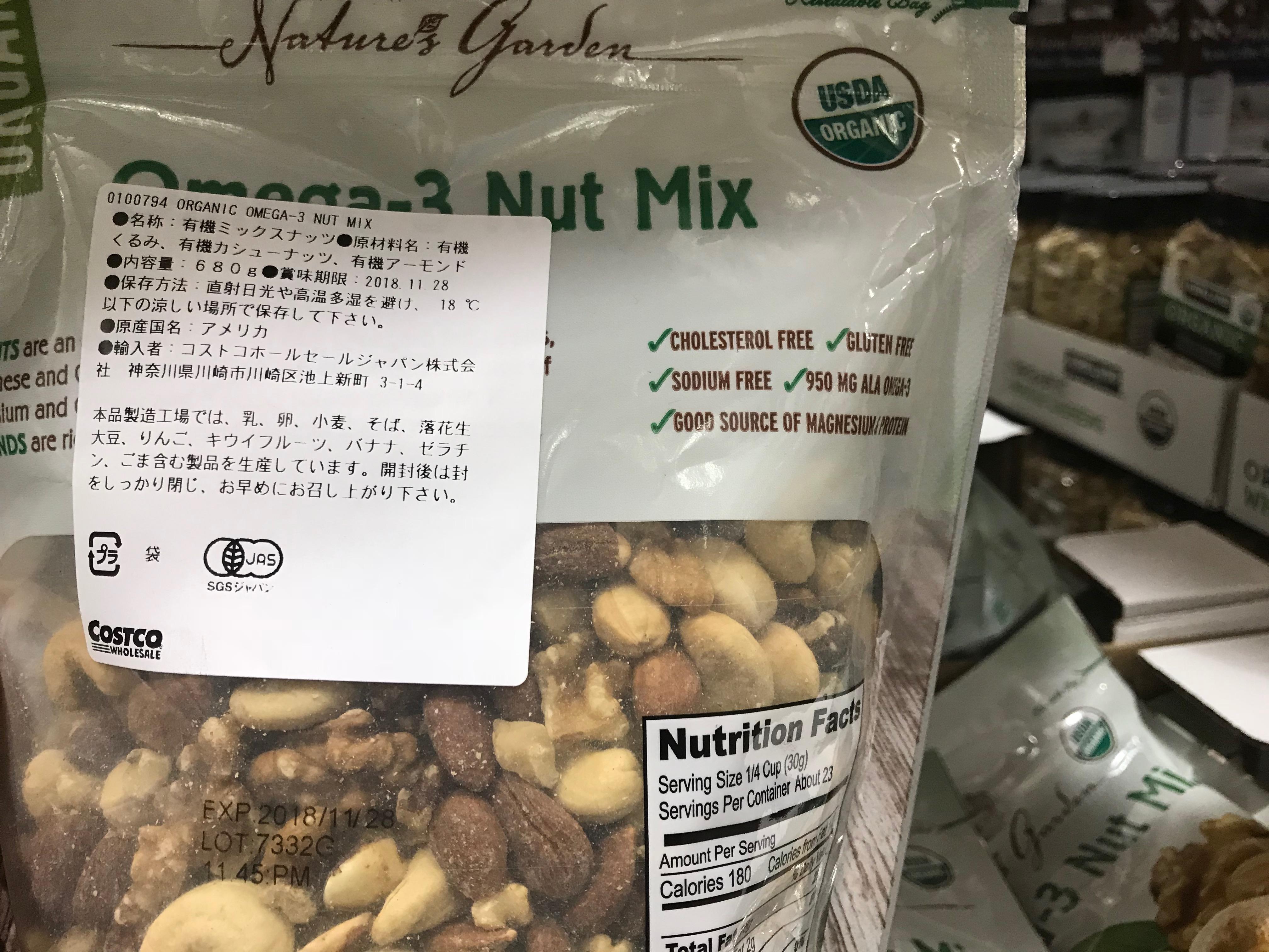 コストコ 有機オメガ3ミックスナッツ 栄養素