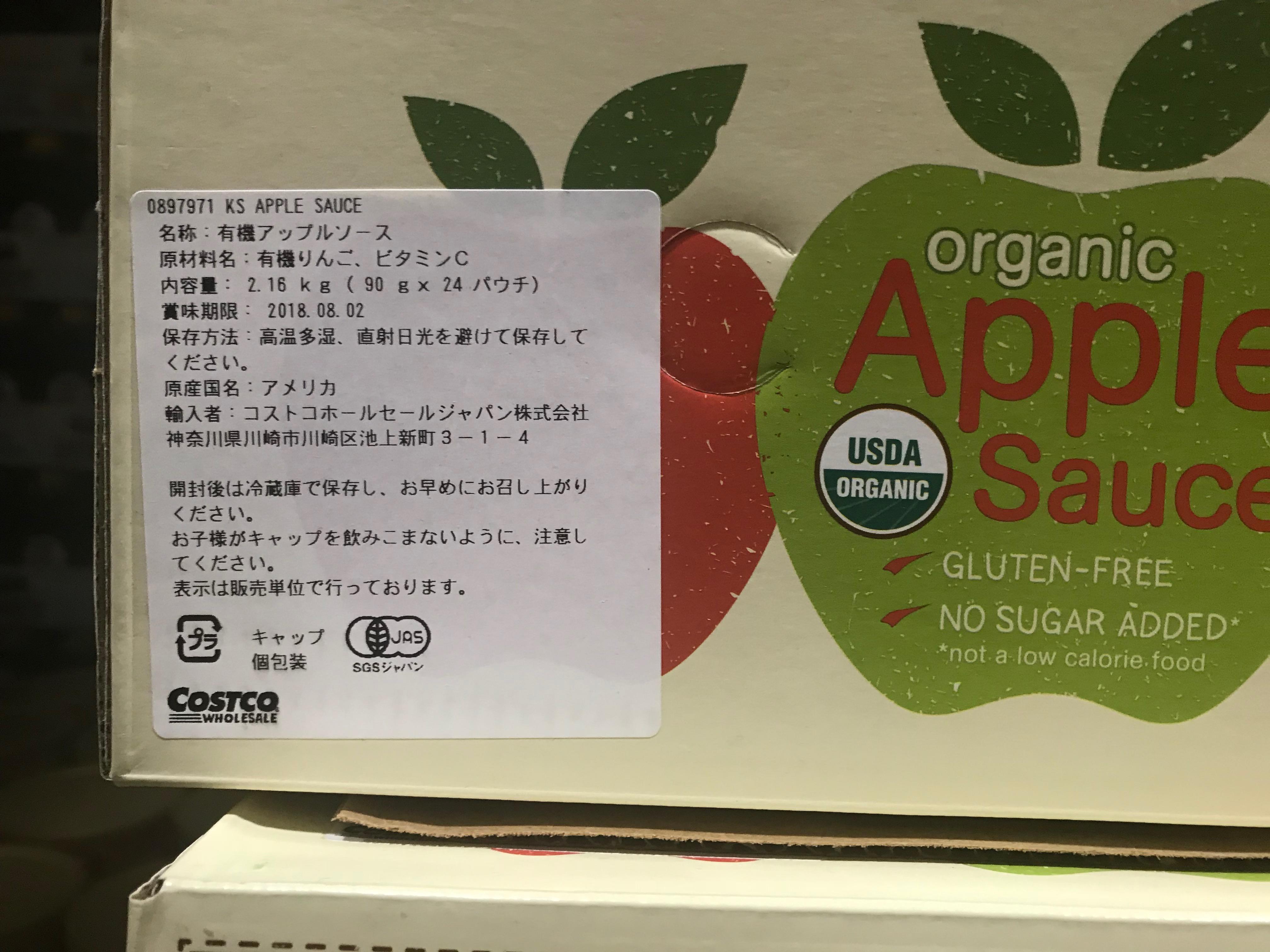 コストコ 有機アップルソース 栄養素