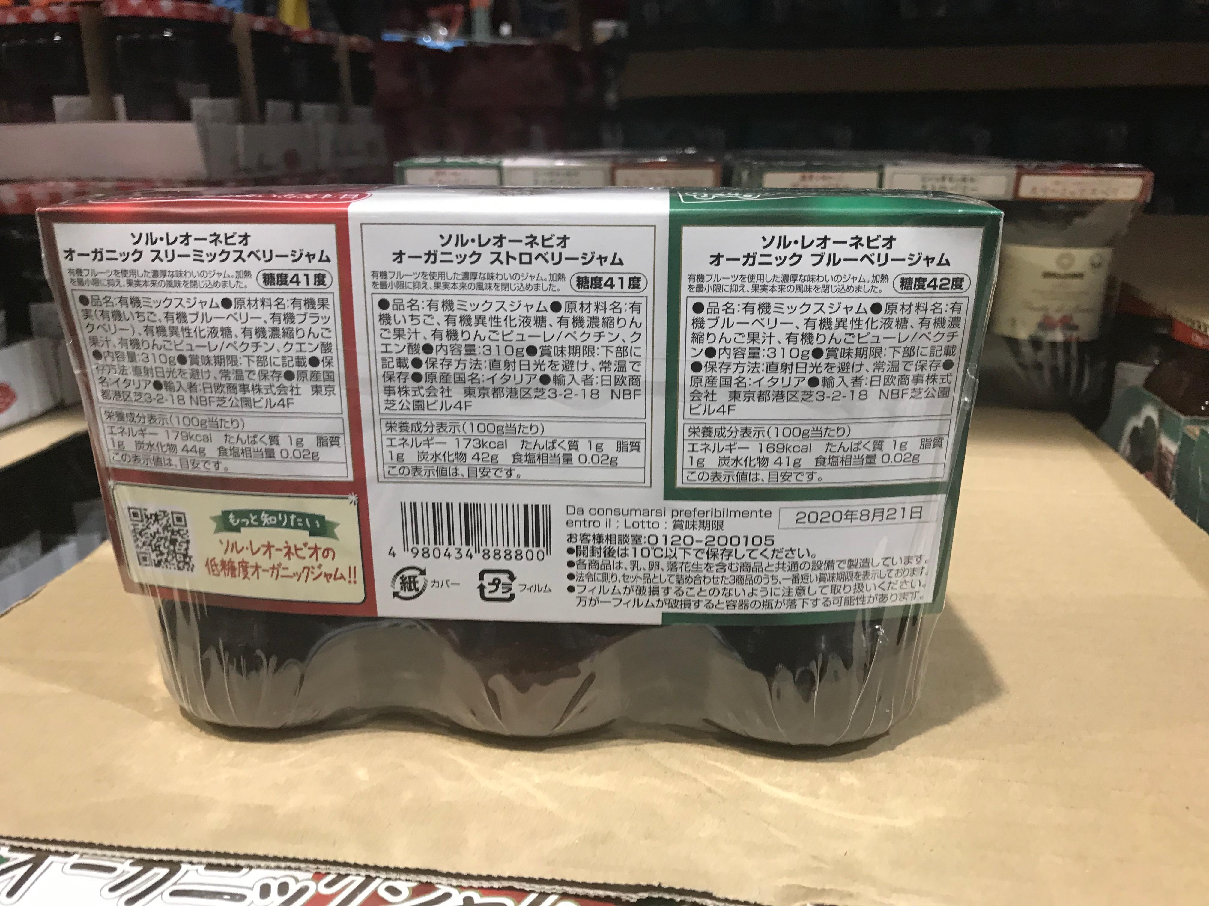 ソルレビオ オーガニックイタリアンジャムセット コストコ 栄養素