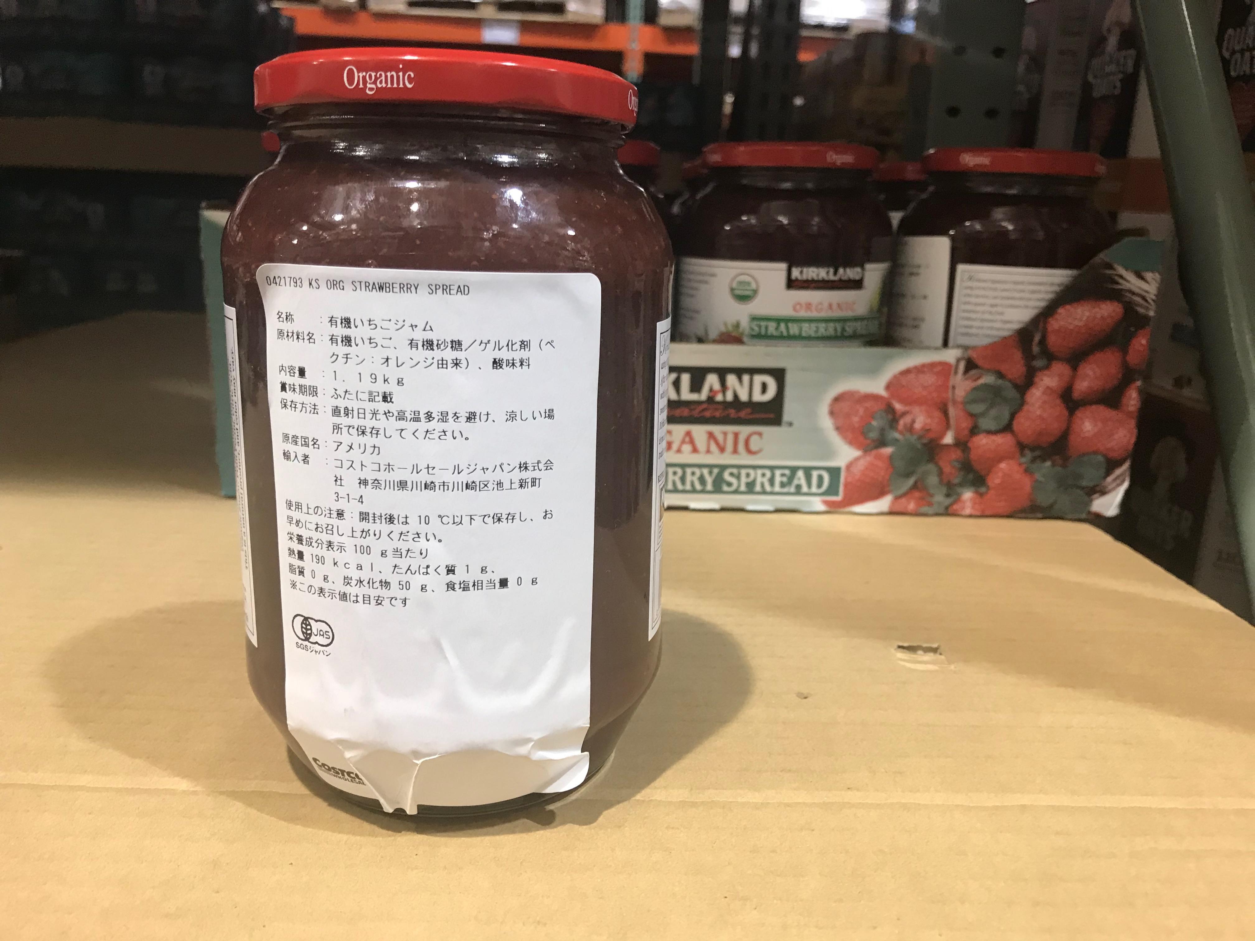 コストコ カークランドシグネチャー オーガニックストロベリースプレッド 栄養素