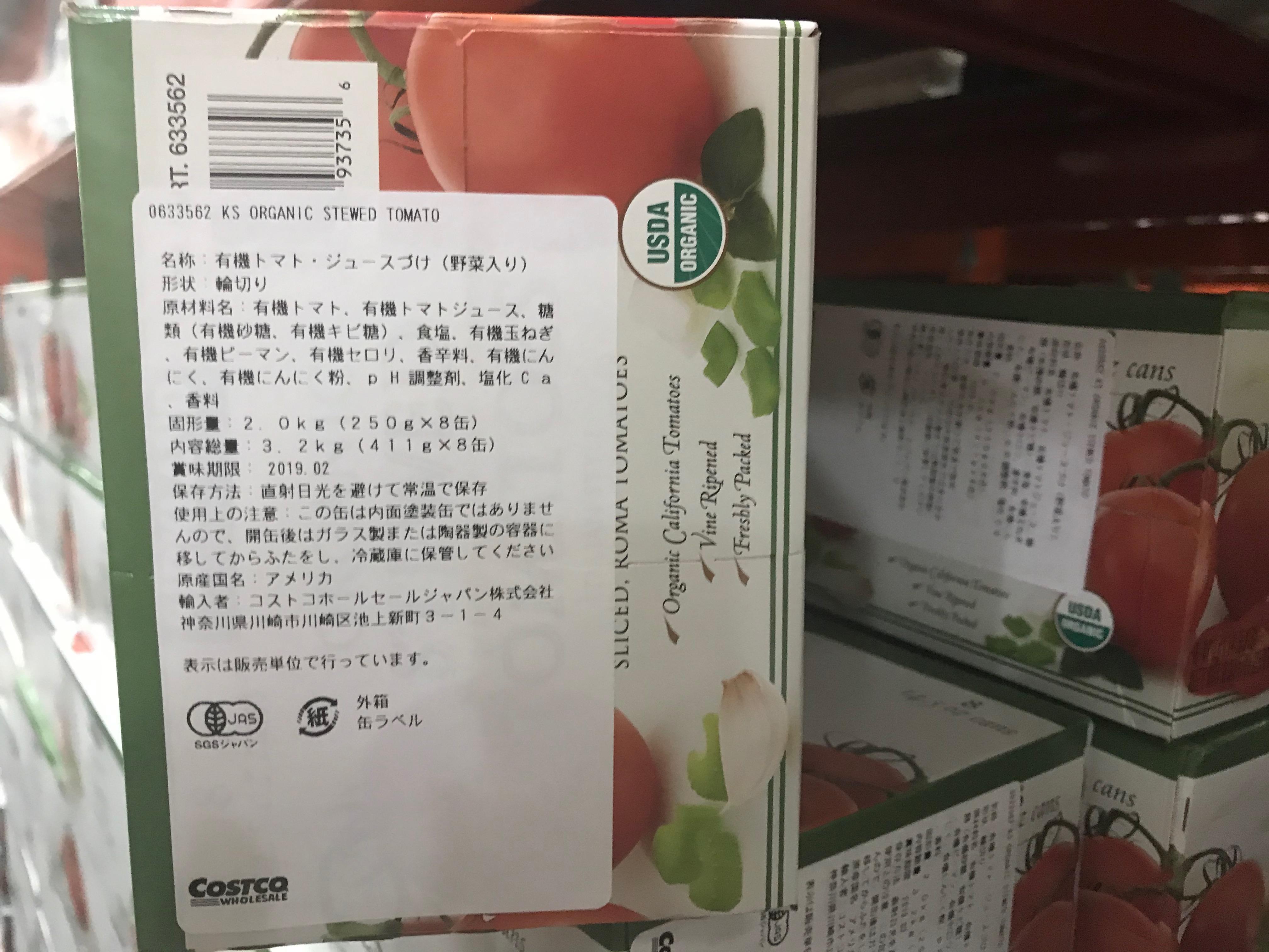 コストコ オーガニックスライストマト栄養
