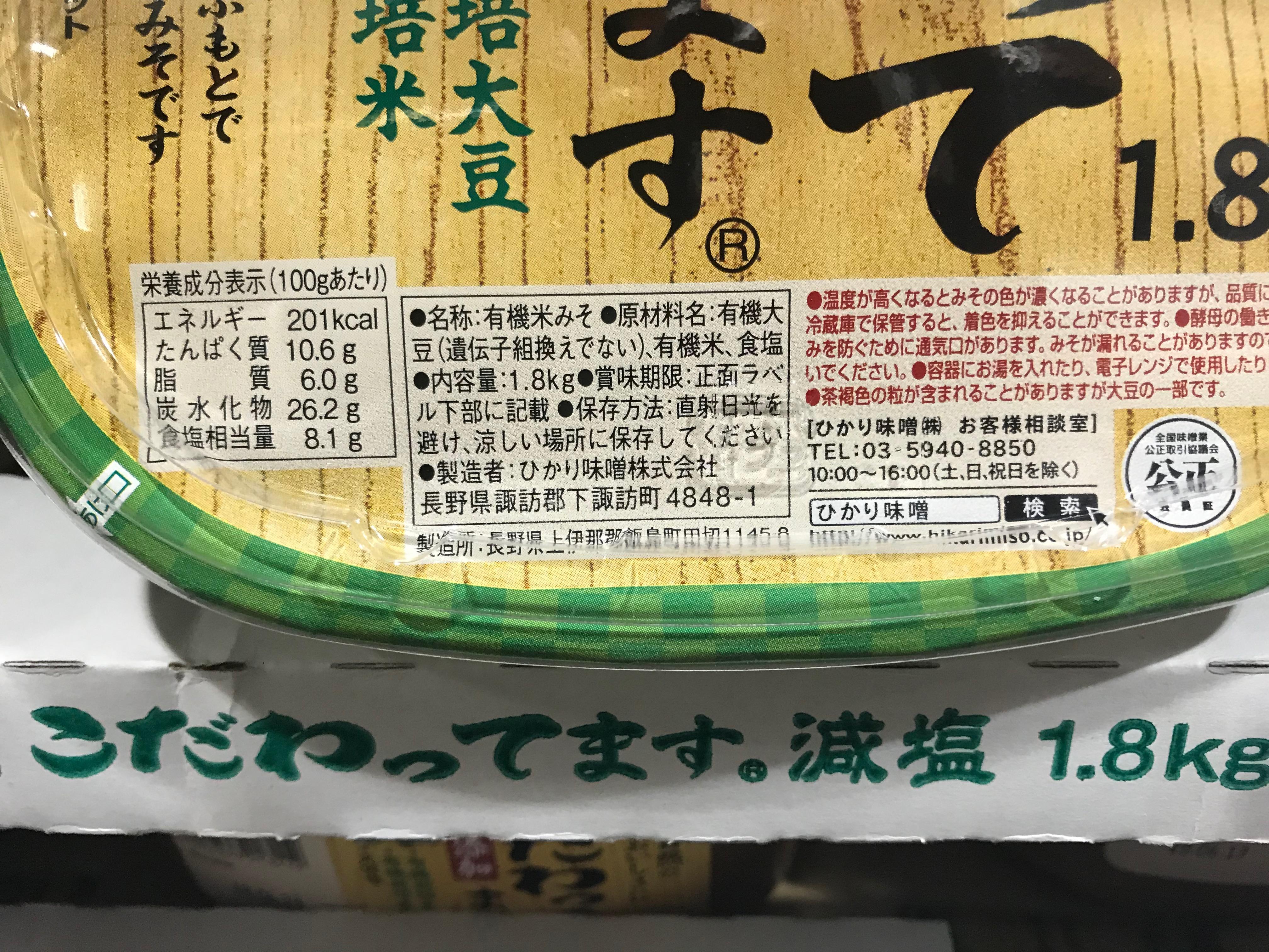 コストコ 減塩ひかり味噌 栄養成分