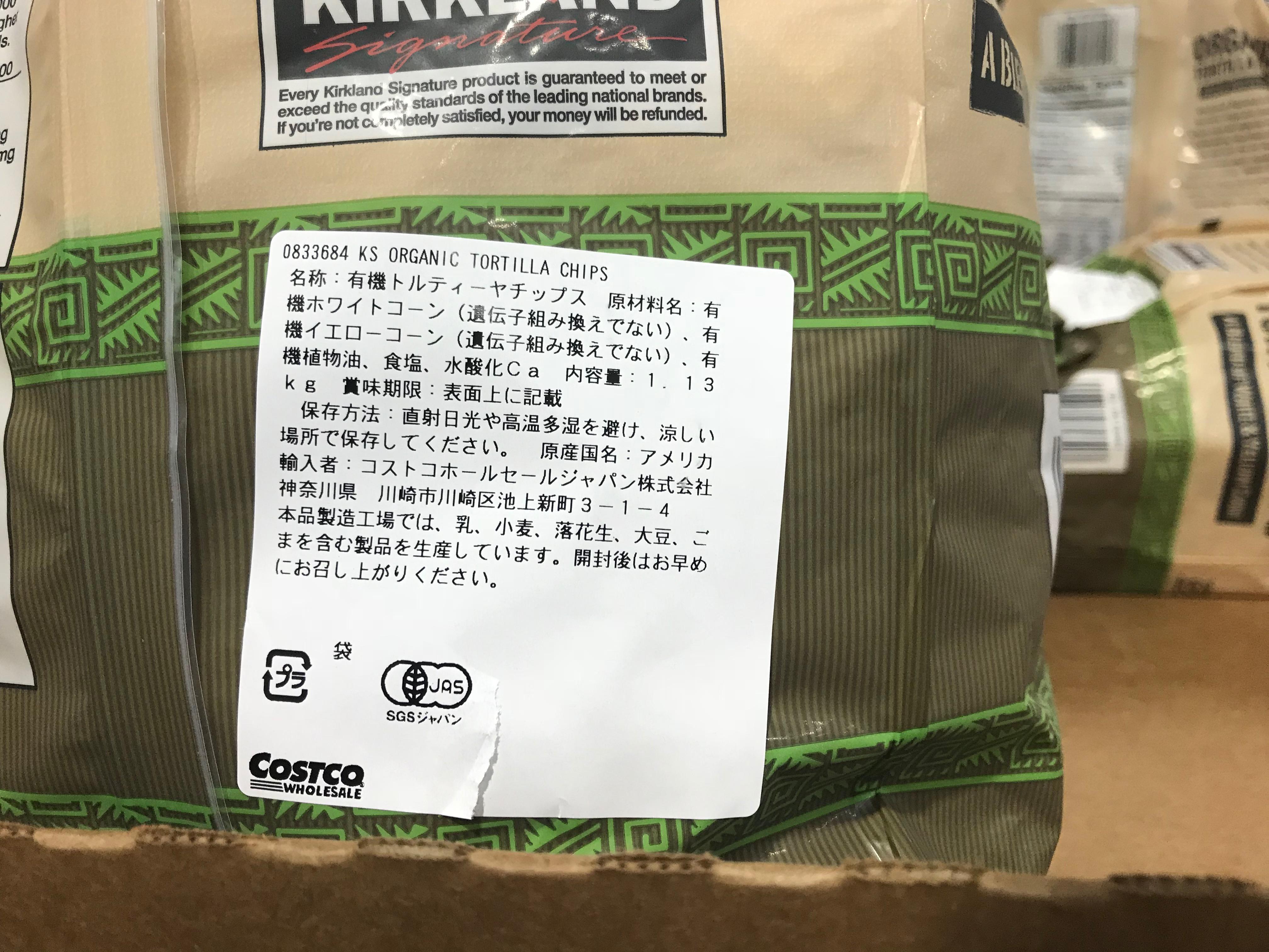 有機トルティーヤチップス コストコ 栄養成分