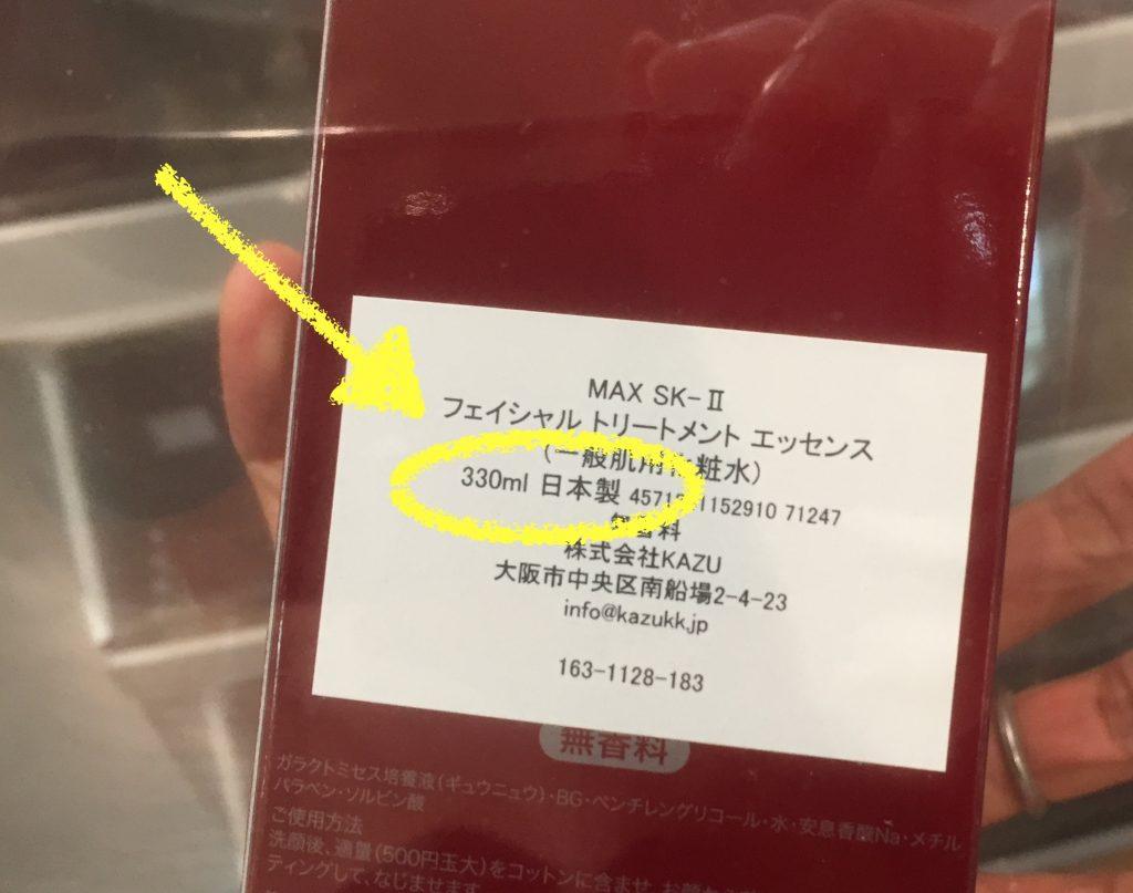 コストコのSK-IIの生産国は日本製