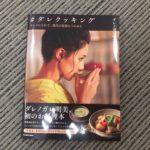 ダレノガレ明美、初の料理本「ダレクッキング」を発売!気になるレシピは?