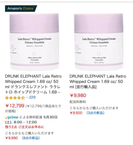 ホイップ ド クリーム ララレトロ 【楽天市場】DRUNK ELEPHANT